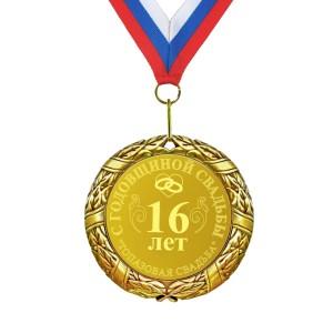 Подарочная медаль *С годовщиной свадьбы 16 лет*