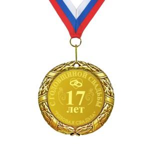 Подарочная медаль *С годовщиной свадьбы 17 лет*