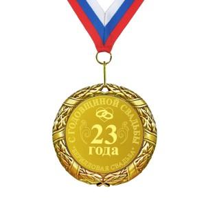 Подарочная медаль *С годовщиной свадьбы 23 года*