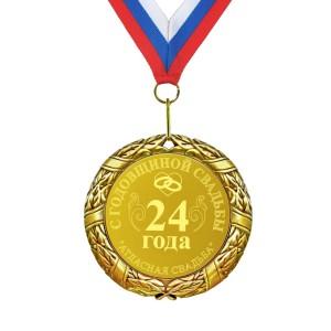Подарочная медаль *С годовщиной свадьбы 24 года*