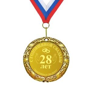 Подарочная медаль *С годовщиной свадьбы 28 лет*