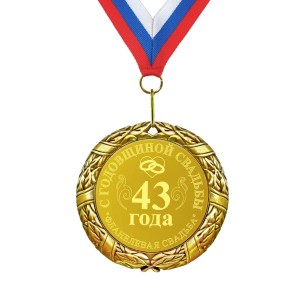 Подарочная медаль *С годовщиной свадьбы 43 года*