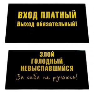 Табличка на стол Вход платный, выход обязательный табличка на дверь бюро находок главный режиссер цвет коричневый