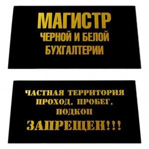 Табличка на стол Магистр черной и белой бухгалтерии табличка на дверь бюро находок главный режиссер цвет коричневый