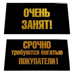 Табличка на стол Очень занят / Срочно требуются богатые покупатели табличка на дверь бюро находок главный режиссер цвет коричневый