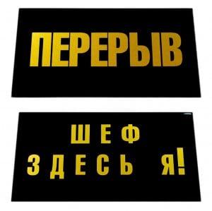 Табличка на стол Перерыв / Шеф здесь я табличка на дверь бюро находок главный режиссер цвет коричневый