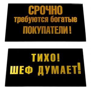 Табличка Срочно требуются богатые покупатели табличка ведется видеонаблюдение каркам