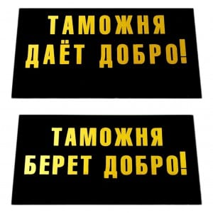 Табличка на стол Таможня дает добро / Таможня берет добро табличка на дверь бюро находок главный режиссер цвет коричневый