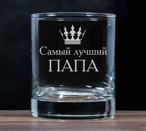 """Бокал для виски """"Самый лучший папа"""""""
