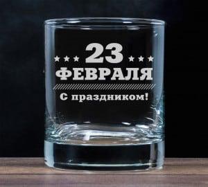 Бокал для виски С 23 февряля