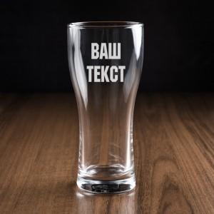Бокал для пива с вашей гравировкой фирменный пивной бокал