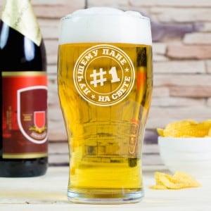 Бокал для пива Папа #1 подарок отцу на 50 лет