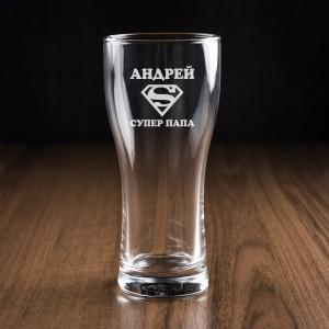 Именной Бокал Супер папа фирменный пивной бокал