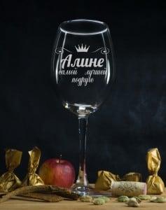 Именной бокал для вина Лучшей подруге бокал для вина маки gabriel бокал для вина маки