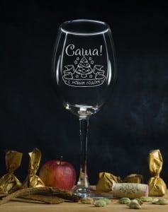 Именной бокал для вина С Новым Годом бокал для вина spz sps030 0 6