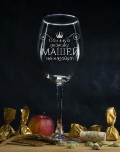 Именной бокал для вина Необычная девушка бокал для вина spz sps030 0 6