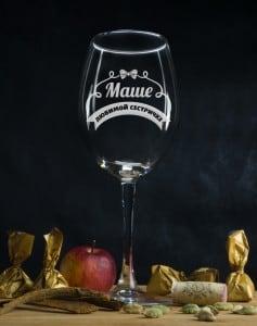 Именной бокал для вина Любимой сестричке именной бокал новогодний вечер