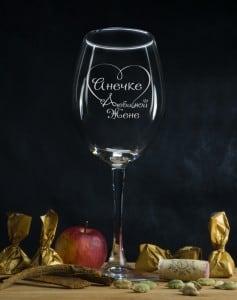 Именной бокал для вина Любимой жене бокал для вина маки gabriel бокал для вина маки