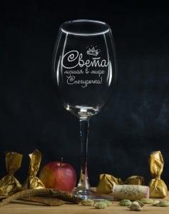 Именной бокал для вина Лучшая в мире Снегурочка