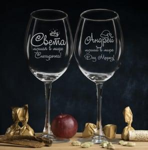 Комплект именных бокалов для вина Дед Мороз и Снегурочка