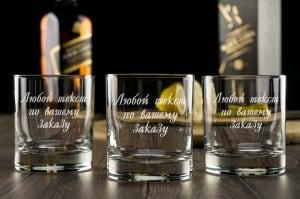 Набор бокалов для виски с вашей гравировкой