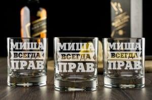 Набор бокалов для виски Всегда прав большой набор бокалов для виски с вашей гравировкой