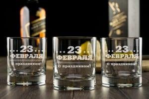 Набор бокалов для виски С 23 февраля большой набор бокалов для виски с вашей гравировкой