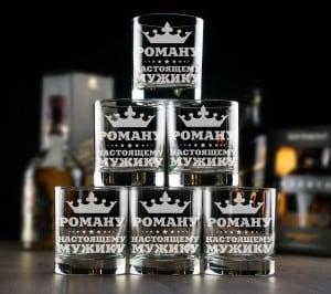 Большой набор бокалов для виски Настоящему мужику большой набор бокалов для виски с вашей гравировкой