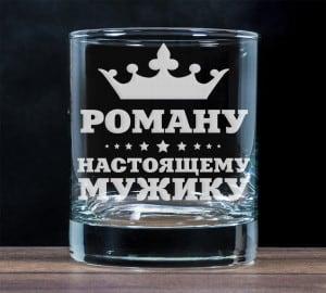 Бокал для виски Настоящему мужику бокал для виски юбилейный