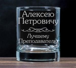 Бокал для виски Лучшему преподавателю