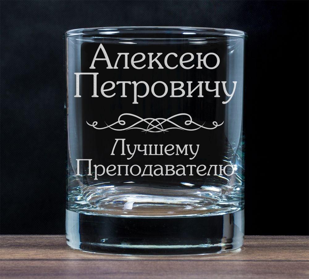 """Бокал для виски """"Лучшему преподавателю"""""""