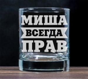 Бокал для виски Всегда прав бокал для виски юбилейный