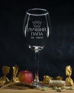 Бокал для вина Лучший папа на свете бокал для вина spz sps030 0 6