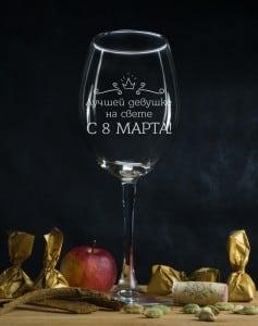 Бокал для вина С 8 марта лучшей девушке на свете именной бокал для вина лучший муж на свете