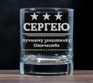 Бокал для виски Лучшему защитнику Отечества виски виски accounting side 50ml 50ml