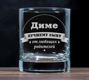 Бокал для виски Лучшему сыну от любящих родителей