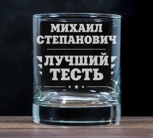 Бокал для виски Лучший тесть