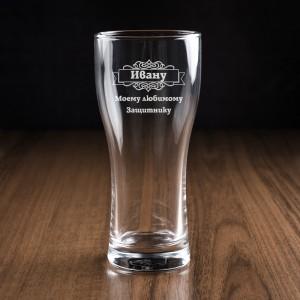 Именной Бокал Моему любимому защитнику бокал для виски моему любимому