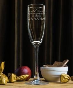 Фужер для шампанского С 8 марта лучшей девушке на свете