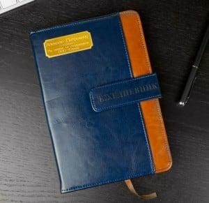Именной ежедневник Вокруг света с гравировкой желай делай ежедневник