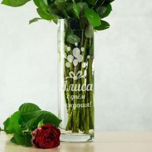 Именная ваза для цветов С днем рождения ваза для цветов с годовщиной