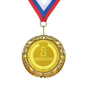 Медаль *1 сентября* цветы 1 сентября зеленоград