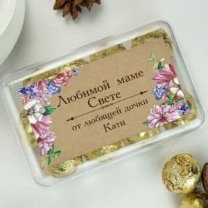 Именной набор конфет Любимой маме вафли обожайка вкус сливки 225 г