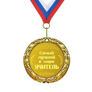 Медаль *Самый лучший в мире учитель* цена 2017