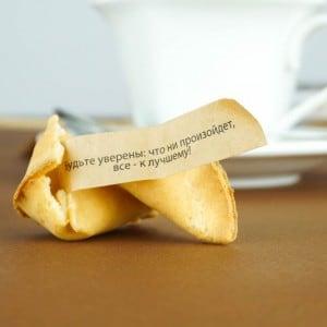 Печенье с предсказаниями Персональное 8 шт. печенье с предсказаниями с новым годом 8 шт