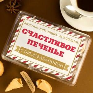 Печенье с предсказаниями Классика 8 шт. печенье misura fibrextra 120г