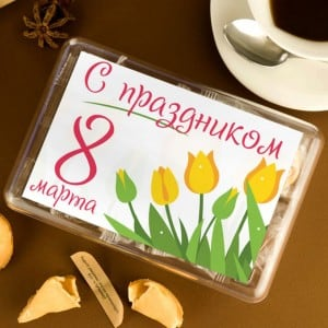 Печенье с предсказаниями С 8 марта 8 шт. ritter sport клубника с йогуртом шоколад молочный с клубнично йогуртовой начинкой 100 г