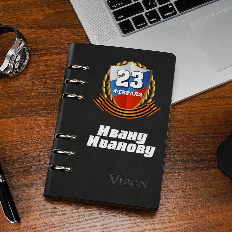 Именной ежедневник