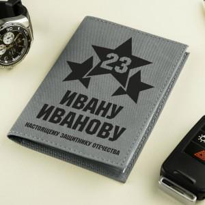 Обложка для автодокументов Настоящему защитнику Отечества серая авто и мото аксессуары lifan 320 1