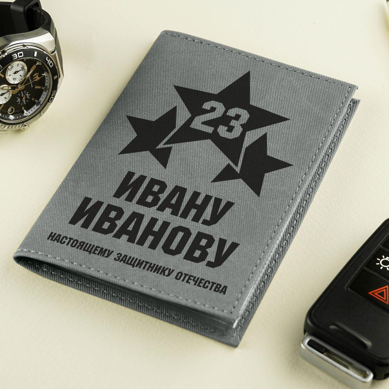 """Обложка для автодокументов """"Настоящему защитнику Отечества"""" серая"""